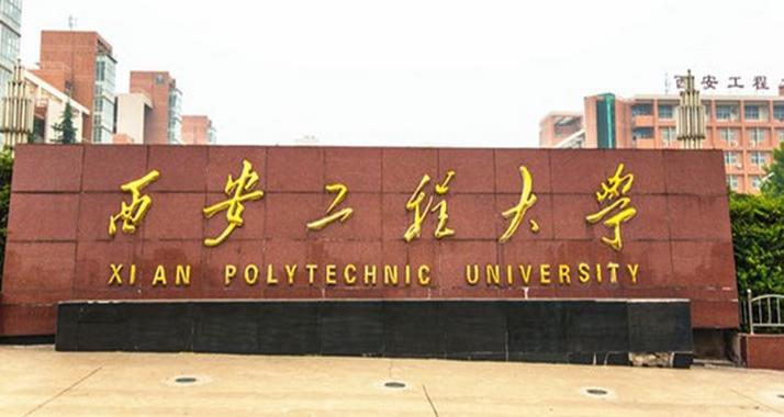 2019年西安工程福建福彩时时彩走势图开设专业及招生专业目录表