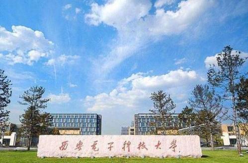 2019年西安電子科技大學最好的專業排名及重點特色專業目錄