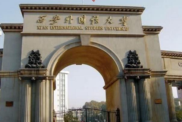 2019年西安外國語大學最好的專業排名及重點特色專業目錄