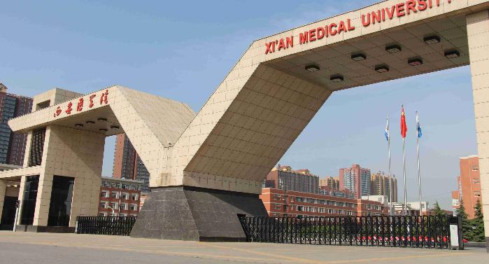 2019年西安医学院最好的专业排名及重点特色专业目录