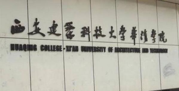 2019年西安建筑科技福建福彩时时彩走势图华清学院最好的专业排名及重点特色专业目录