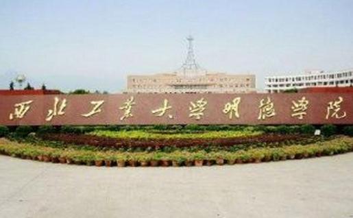 2019年西北工业福建福彩时时彩走势图明德学院最好的专业排名及重点特色专业目录