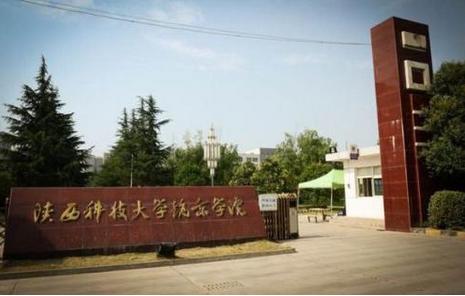 2019年陕西科技福建福彩时时彩走势图镐京学院最好的专业排名及重点特色专业目录