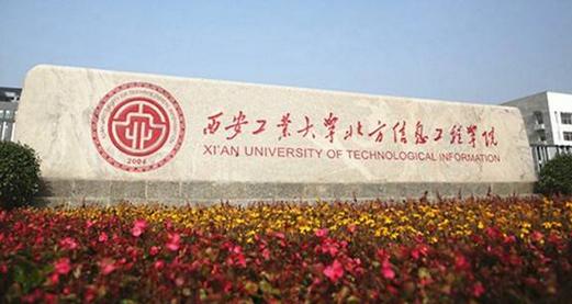 2019年西安工业福建福彩时时彩走势图北方信息工程学院最好的专业排名及重点特色专业目录