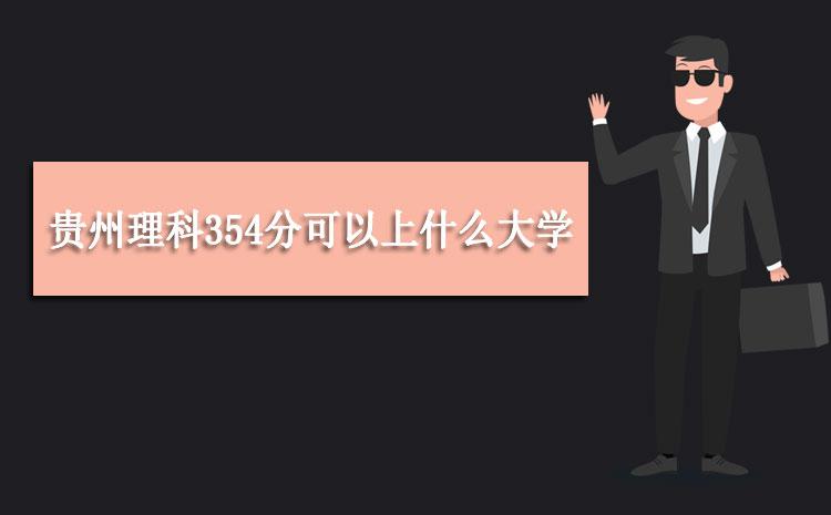 2020年贵州理科354分可以上什么大学,高考354分能报考哪些学校
