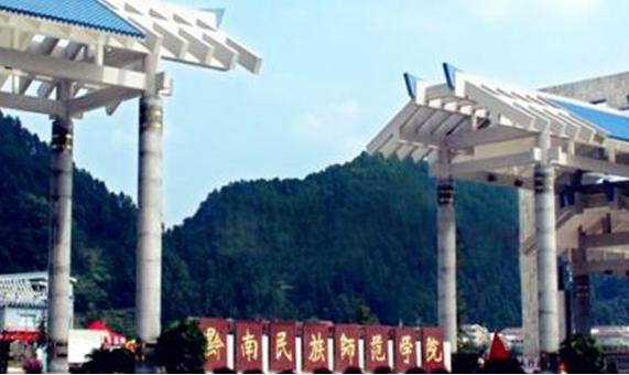 2019年黔南民族師范學院最好的專業排名及重點特色專業目錄