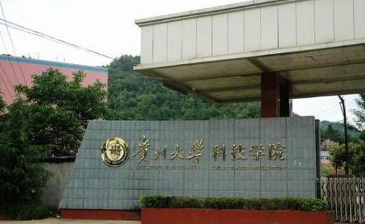 2019年贵州大学科技学院新生开学报到时间及入学指南注意事项