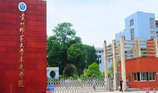 2019年贵州师范大学求是学院新生开学报到时间及入学指南注意事项