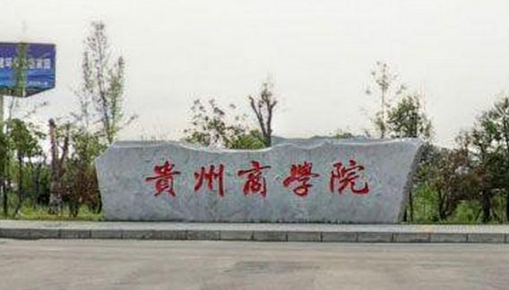 2019年贵州商学院新生开学报到时间及入学指南注意事项
