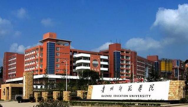2019年贵州师范学院新生开学报到时间及入学指南注意事项