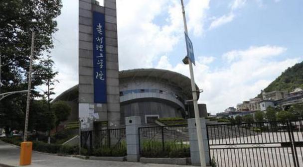 2019年贵州理工学院新生开学报到时间及入学指南注意事项