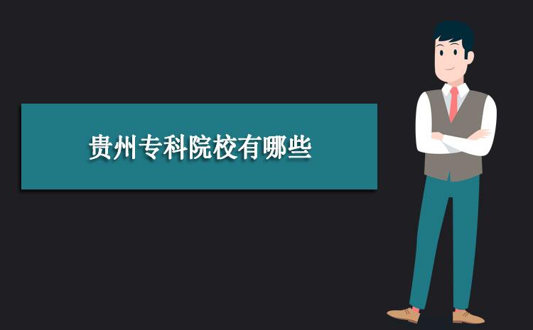 2020年贵州专科院校有哪些及录取分数线排名