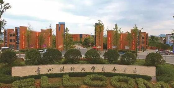 2020年贵州二本大学有哪些及录取分数线排名
