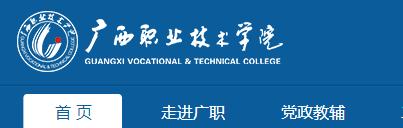 广西职业技术学院教务系统官网登录入口:http://www.gxzjy.com