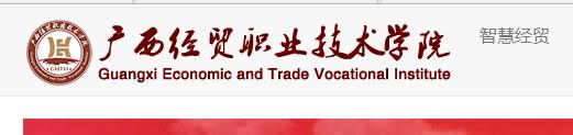 广西经贸职业技术学院教务系统官网登录入口:http://www.gxjmzy.com