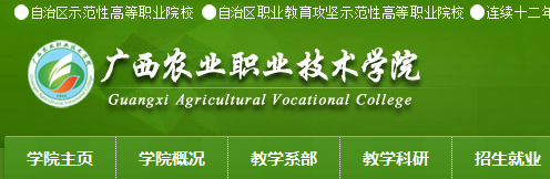 广西农业职业技术学院教务处官网登录入口:http://www.gxnyxy.com.cn