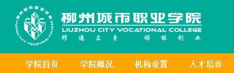 柳州城市职业学院教务系统官网登录入口:http://www.lcvc.cn