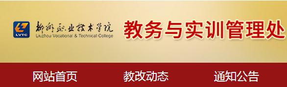 柳州职业技术学院教务处官网登录入口:http://jwc.lzzy.net