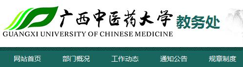 广西中医药大学教务管理系统官网登录入口:http://jwc.gxtcmu.edu.cn