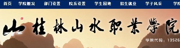 桂林山水职业学院教务处官网登录入口:http://www.guolianweb.com