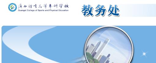 广西体育高等专科学校教务处官网登录入口:http://jwc.gxtznn.com