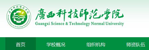 广西科技师范学院教务系统官网登录入口:http://www.gxstnu.edu.cn