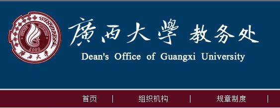 广西大学教务管理系统官网登录入口:http://jwc.gxu.edu.cn