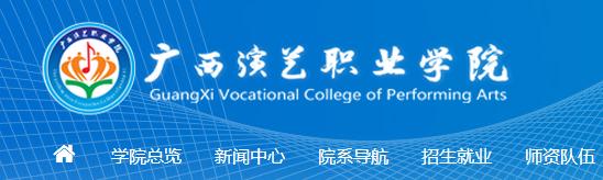 广西演艺职业学院教务处官网登录入口:http://www.gxart.cn