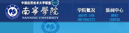 南宁学院教务系统官网登录入口:http://www.nnxy.cn