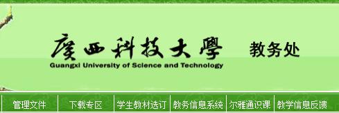 广西科技大学教务信息系统官网登录入口:http://jwc.gxut.edu.cn