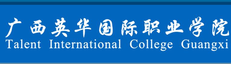 广西英华国际职业学院教务处官网登录入口:http://www.tic-gx.com