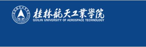 桂林航天工业学院教务网络管理系统官网登录入口:http://www.guat.edu.cn