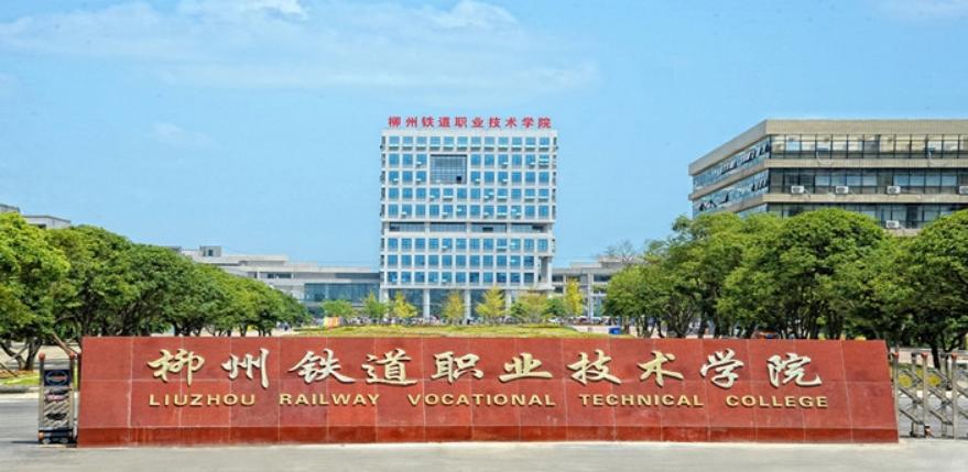 2019年柳州铁道职业技术学院开设专业及招生专业目录表