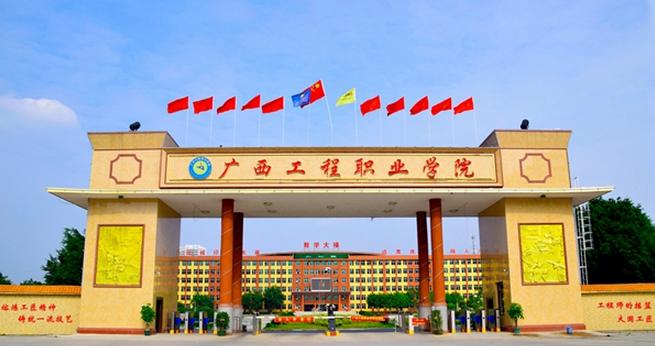 2019年广西工程职业学院新生开学报到时间及入学指南注意事项