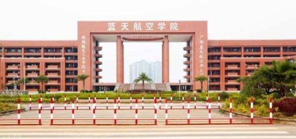 2019年广西蓝天航空职业学院新生开学报到时间及入学指南注意事项