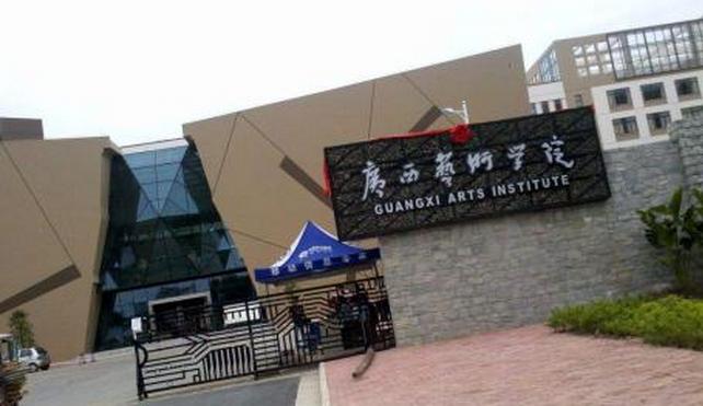 2020年广西艺术学院高考录取通知书发放时间-什么时候可以收到