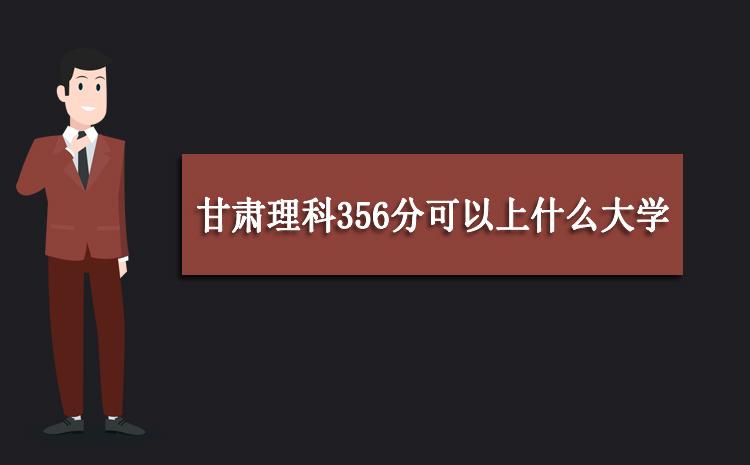 2020年甘肃理科356分可以上什么大学,高考356分能报考哪些学校