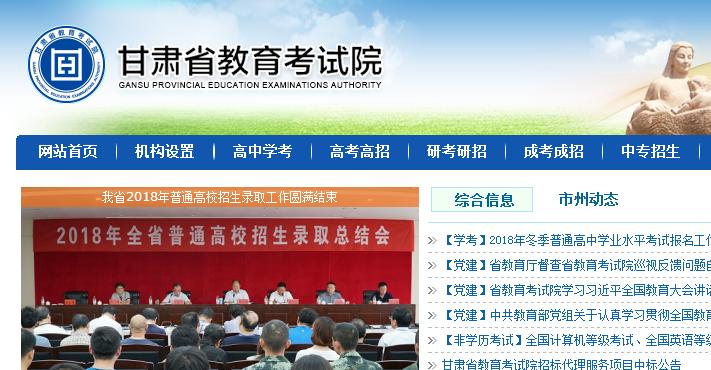 甘肃省教育考试院官网:www.ganseea.cn