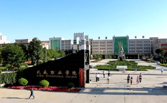 2019年甘肅高職院校名單,教育部甘肅高職院校實力排名