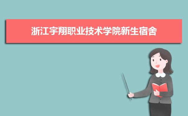 浙江宇翔职业技术学院招生录取规则和录取条件顺序政策解读2022参考