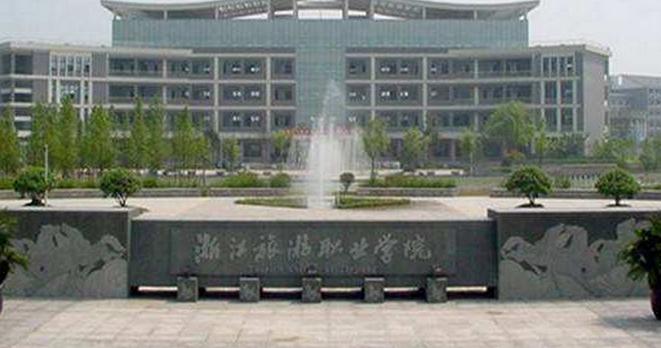 浙江旅游职业学院怎么样,排名好不好