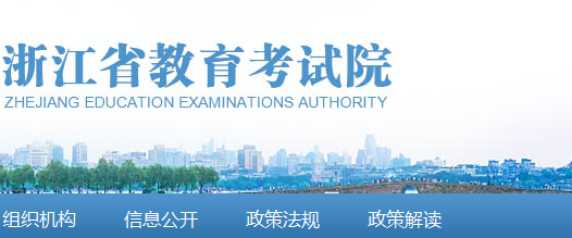 浙江省教育考試院官網:www.zjzs.net