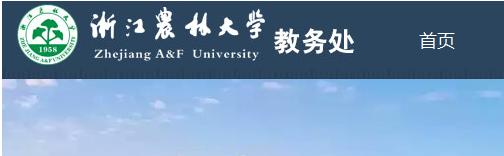 浙江农林大学教务处官网登录入口:http://jwc.zafu.edu.cn