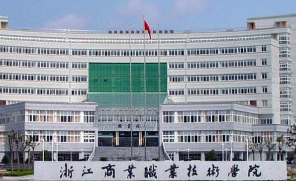 2019年浙江商業職業技術學院開設專業及招生專業目錄表