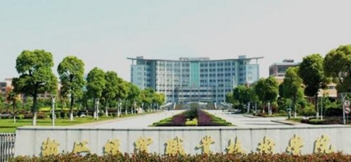 2019年浙江經貿職業技術學院開設專業及招生專業目錄表