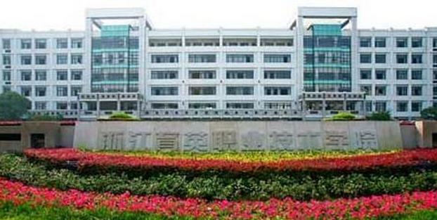 2019年浙江育英職業技術學院開設專業及招生專業目錄表