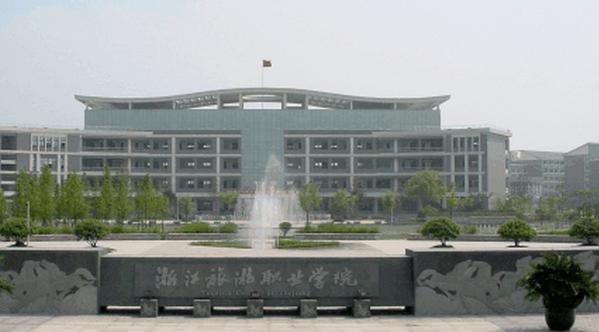 2019年浙江旅游職業學院開設專業及招生專業目錄表