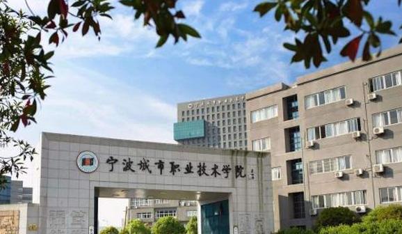 2019年寧波城市職業技術學院開設專業及招生專業目錄表