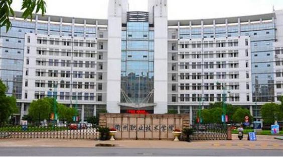 2019年衢州職業技術學院開設專業及招生專業目錄表