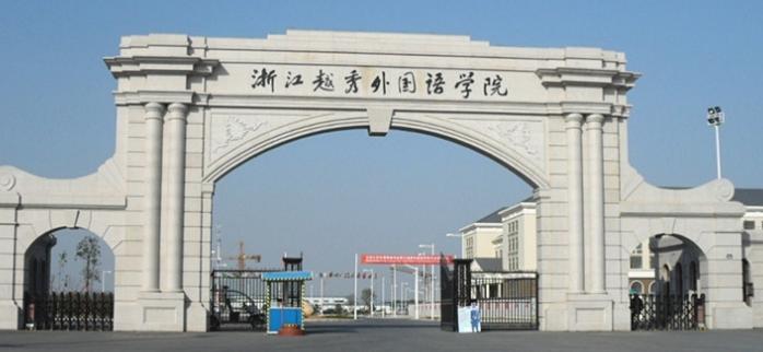 2019年浙江越秀外國語學院開設專業及招生專業目錄表